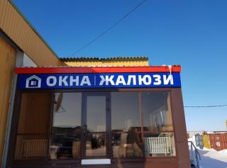 Компания Уюта, Офис продаж
