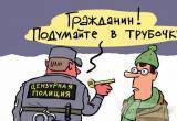 В России выписали первый штраф за неуважение к власти
