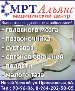 Диагностический центр МРТ Альянс