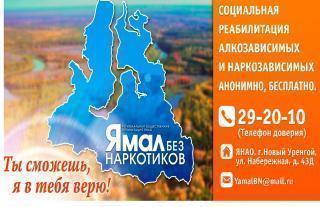 Медицинская реабилитация «Ямал без наркотиков». Мужское отделение