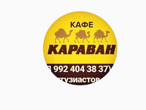 Караван, Кафе-кулинария