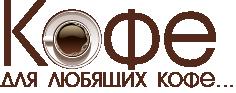 Интернет-магазин Кофе 89
