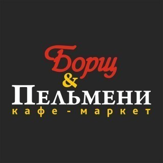 БОРЩ и ПЕЛЬМЕНИ , Кафе-маркет