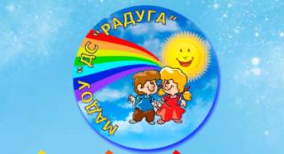МБДОУ Детский сад Радуга