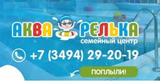 «АКВАРЕЛЬКА». Семейный центр, Детский бассейн г. Новый Уренгой