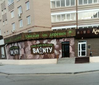 Тайская SPA-деревня Baunty, Новый Уренгой