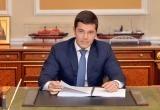 Дмитрий Артюхов вошел в состав президиума Государственного совета РФ