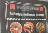 «Побалуй любимую раком»: жителей Нового Уренгоя рассмешила реклама в лифте (ФОТО)
