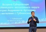 «Важно расставить приоритеты»: Дмитрий Артюхов ответил на вопросы жителей Губкинского (ФОТО)