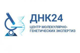 ДНК24, ООО Центр молекулярно-генетических экспертиз