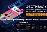 Ямальских игроков КВН приглашают стать участниками кинофестиваля «Золотой теленок»