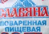 «WhatsApp-ное минирование»: по Новому Уренгою гуляет «страшилка» о стекле в соли (ВИДЕО, ОПРОС)