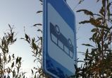 25-й автобус вверх тормашками: жители Нового Уренгоя жалуются на странный знак (ФОТО)