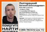 В Ноябрьске пропал 35-летний мужчина