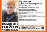 На Ямале ищут Алексея Кузнецова