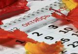 Какие законы вступят в силу с 1 октября