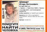 В ЯНАО ищут пропавшего Игоря Шмидта (ФОТО)