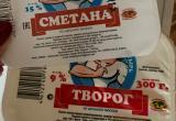 Жительница Надыма купила сметану, которая оказалась творогом (ФОТО)