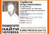 В Новом Уренгое пропал 52-летний Игорь Гарбатов с татуировкой «АФГАНИСТАН»