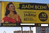 В Новом Уренгое микрофинансовую организацию оштрафовали за недостоверную рекламу