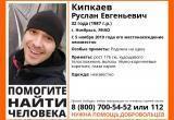 В Ноябрьске разыскивают Руслана Кипкаева
