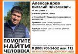 В Новом Уренгое ищут пропавшего Виталия Александрова