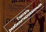 Прокуратура Ямальского района добивается от СКР реабилитации бизнесмена