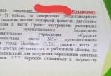 Школьников Ноябрьска вывешивают на «экран позора» (ОПРОС)