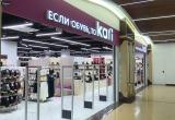 В Новом Уренгое открылся первый магазин kari