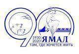 Дизайнер из Нового Уренгоя создал логотип к 90-летию ЯНАО