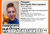 Найдена, жива: в Ноябрьске завершили поиски Виктории Ращик