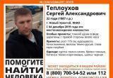 В СК рассказали, где в последний раз видели пропавшего вахтовика Сергея Теплоухова
