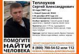 Пропавшего вахтовика Сергея Теплоухова из Волгограда ищут экстрасенсы, маги и волшебники