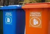12 регионов России переходят на раздельный сбор мусора. Готовы ли к этому вы? (ОПРОС)
