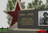 Новоуренгойцы могут решить, как будет выглядеть монумент героям ВОВ в Лимбяяхе (ОПРОС)