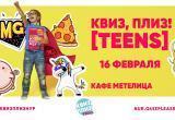 Подростков Нового Уренгоя ждет новое развлечение: [teens] Квиз, плиз!