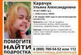В Лабытнанги пропала 15-летняя Ульяна Карачук