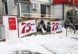 В Сургуте магазин продавал спиртное за 75 рублей, используя символику Великой Отечественной войны (ФОТО)