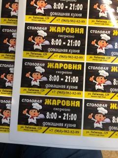 ООО «Виктория », Столовая, жаровня